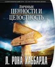 Курс «Личные ценности и целостность»  Челябинск