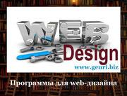 Web-дизайн и сайтостроение