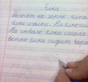Коррекция почерка Лучше с нами