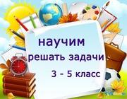 Научим решать задачи по математике учащихся 3-5 классов