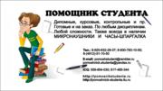 Курсовые и контрольные работы по английскому,  немецкому,  латискому язы