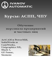 Курсы ЧПУ (ArtCam,  RhinoCam,  Unigraphics NX,  Mach3 и др.)