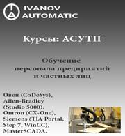 Курсы АСУТП (Овен,  Siemens,  Omron,  Fanuc,  Allen-Bradley и др.)