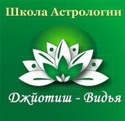 Курсы обучения Астрологии в Омске