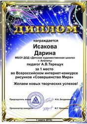 Всероссийский интернет-конкурс рисунков,  поделок и фотографий