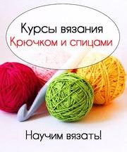 Курсы вязания в Красноярске