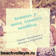 Школа пляжного волейбола